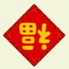 毎回発狂する多音字(duō yīn zì)「量」「教」「倒」の四声についてスッキリするサイトの紹介