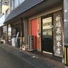 京都駅付近のラーメン屋2大巨頭「新福菜館本店」と「第一旭」のどちらでラーメンを食べるべきか