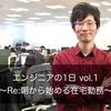 エンジニアの1日 Vol.1 ~Re:朝から始める在宅勤務~