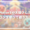【TJAPlayer3】TJAPlayer3や太鼓さん次郎でタタコンを使って遊ぶ方法を解説!