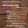 日本音楽学会東日本支部でのシンポジウム開催【2016年10月8日(土)】