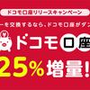 ドットマネー、ドコモ口座25%増量キャンペーン!