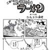 「ご存じ! コバちゃんラーメン」第二十七話