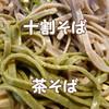期間限定!お茶の産地で茶そば@南九州市頴娃町