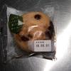 タカキベーカリー:りんごレーズン蒸しパン