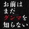 【ドラマ】お前はまだグンマを知らない!原作マンガもぶっ飛び設定!