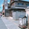 三重県伊勢市・おかげ横丁【ランチ・和食】『とうふや』で五十鈴川を眺めながら美味しい自家製豆腐と穴子を頂きました!風情ある1戸建ての建物で食べれます!