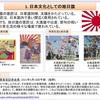 旭日旗は日本の文化ですよ! https://www.mofa.go.jp/files/000481575.pdf 外務省公式サイト 「旭日旗の意匠は,日章旗同様,太陽をかたどっている。 この意匠は,日本国内で長い間広く使用されている。 今日でも,旭日旗の意匠は,大漁旗や出産,節句の祝い など,日常生活の様々な場面で使われている。」