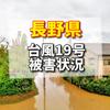 台風19号2019ハギビスの長野県の被害状況は?