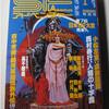 SFアドベンチャー 1987年1月号[徳間書店]