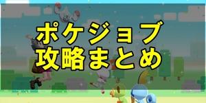 【ポケモン剣盾】ポケジョブ攻略まとめ!【レベルアップやアイテム獲得】