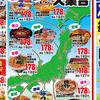企画 サブテーマ ご当地カップラーメン大集合 ヨークベニマル 9月15日号