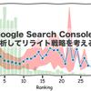 Google Search Consoleの検索順位とクリック率を分析して、リライト戦略を考える