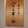 三越前 【レストラン】 天ぷら飯  金子半之助 和食(天ぷら)料理