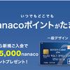 セブンカード・プラスの完全ガイド2019年!nanacoチャージと合わせて1、5%還元でお得!