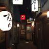 横浜ラーメン博物館でとりあえず3杯食べ比べてきた