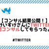 マジで有料級だった…。けいすけさん(@kei31)にTwitter公開コンサルしてもらったよ!