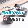 2021年秋!最新イヤホン売れ筋ベスト5 | イヤホン王子・岡田卓也さん厳選