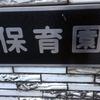 藤沢市の保育無償化について