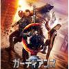 日本よ、これが露(ロシア)映画だ。【旧作レビュー「ガーディアンズ」】(ネタバレあり)