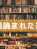 【ランキング】今週読まれた書評【2019/6/16-22】
