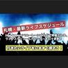 【今日のライブは?】札幌ライブ・コンサートスケジュール情報【2019.11.16更新】嵐・雨のパレード・ユニゾンなど