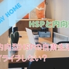 【HSP】内向型HSPは自粛生活が苦にならないその訳とは?【新型コロナウイルス】