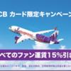 香港エクスプレス JCBカード限定キャンペーン 15%OFF