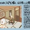 変わりゆく江戸を描くほろ苦い人情小説