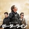 【偏見的評価で50点】映画:ボーダーライン
