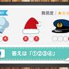【No.27】小学生から解ける謎解き練習問題「帽子の謎」(難易度★1)