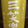 富山県『三笑楽(さんしょうらく) 純米生原酒』をいただきました。