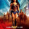 映画「ワンダーウーマン」公開初日レビュー (パティ・ジェンキンス監督、ガル・ガドット)DCコミック実写映画の典型で、女性戦士へ共感が出来ない、アクション偏重の残念作。