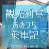 山陰観光列車『あめつち』乗車記