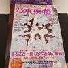 乃木坂46×週刊プレイボーイ 2018 西野七瀬のクリアファイル付きがセブンイレブンで買えた