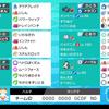 【剣盾S10使用構築】環境メタバニラカビ+ダイマックス【最終2105/39位】