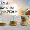 【楽天証券】クレジット決済で『つみたてNISA』ポイント投資も利用して積立中です!