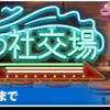 【東方LW】期限イベント「青娥娘々の 淑女の社交場」②