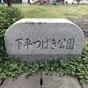 【宇都宮市】下平つばき公園に行ってきた