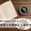 【自粛で英語力に差をつけられる?】自宅で英語力を簡単に上達させる方法