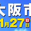 ちゅ~とはんぱやな~!大阪市長選挙
