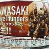 初めてバスケ、Bリーグ、そして川崎ブレイブサンダースを見て。
