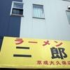 ラーメン二郎 京成大久保店 その五百八十二