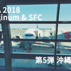 ANA SFC修行2018 第5弾 沖縄往復編