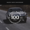 オーストリアで販売されるマツダ創立100周年記念車の一部詳細。