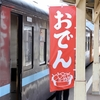 大井川鐵道の「SLおでん列車」|SLに乗ってコタツでおでん