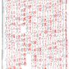 「青頭巾だよ、菅○きんじゃないよ!」の巻 ~「青頭巾」(『雨月物語』より)その11~