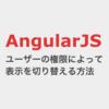 AngularJS ユーザーの権限によって表示を切り替える方法