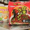 君は台湾ラーメンを知っているか