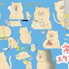 ネコノヒースタンプ第二弾水彩Ver.発売